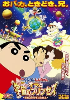 / Crayon Shin-chan Movie 20: Arashi wo Yobu! Ora to Uchuu no Princess