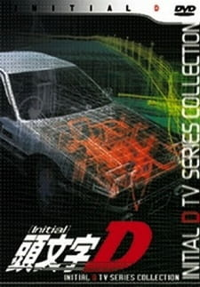 Инициал Ди: Проект Ди  / Initial D: Project D to the Next Stage - Project D e Mukete
