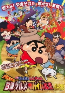 / Crayon Shin-chan Movie 21: Bakauma! B-Kyuu Gourmet Survival Battle!!