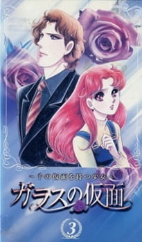 Стеклянная маска / Glass no Kamen: Sen no Kamen wo Motsu Shoujo