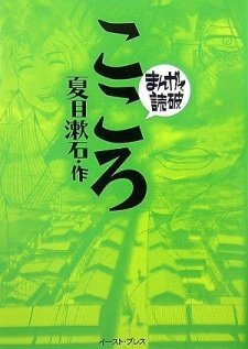 the cultural conflict in the novel kokoro by natsume soseki